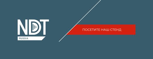 Выставка NDT Russia 2019